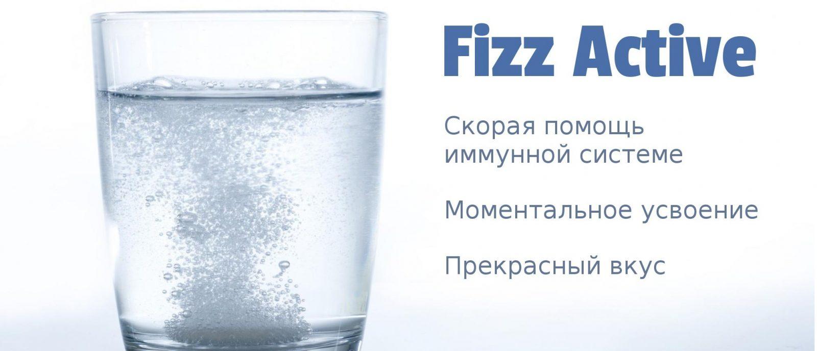 3044 62 - Fizz Active — Физ Актив