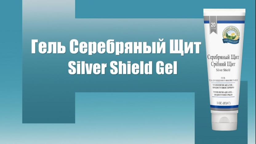 49500902 - Gel Silver Shield — Гель Серебряный Щит