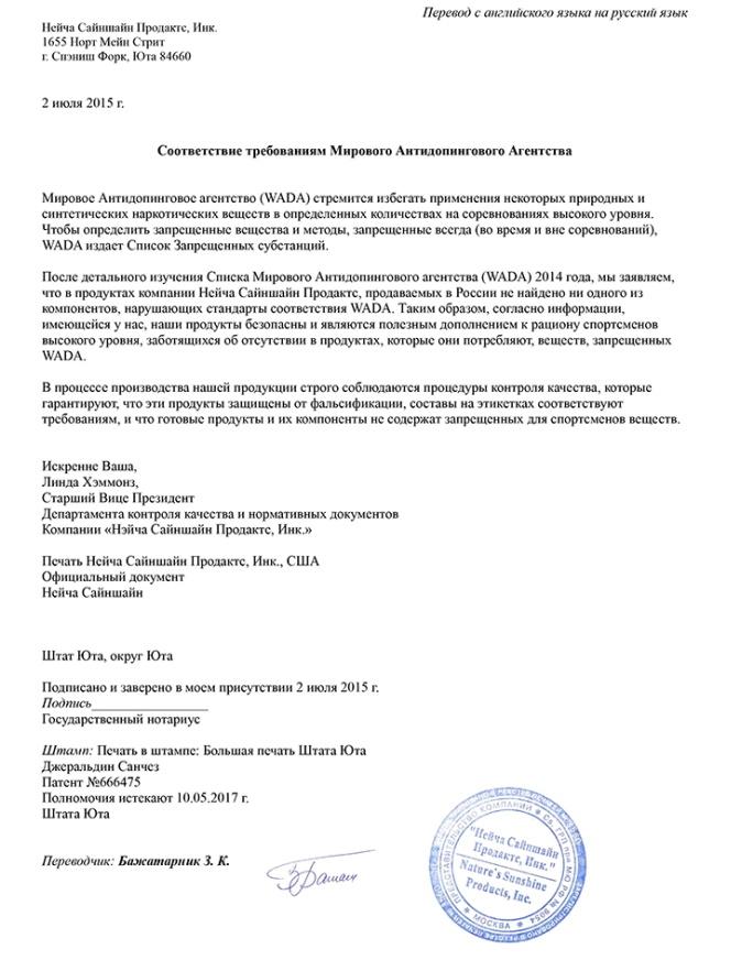 wada ru - Соответствие требованиям WADA