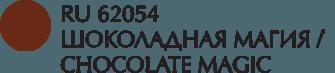"""1 - Mascara Chocolate Magic — Тушь """"Шоколадная магия"""", объем и длина"""