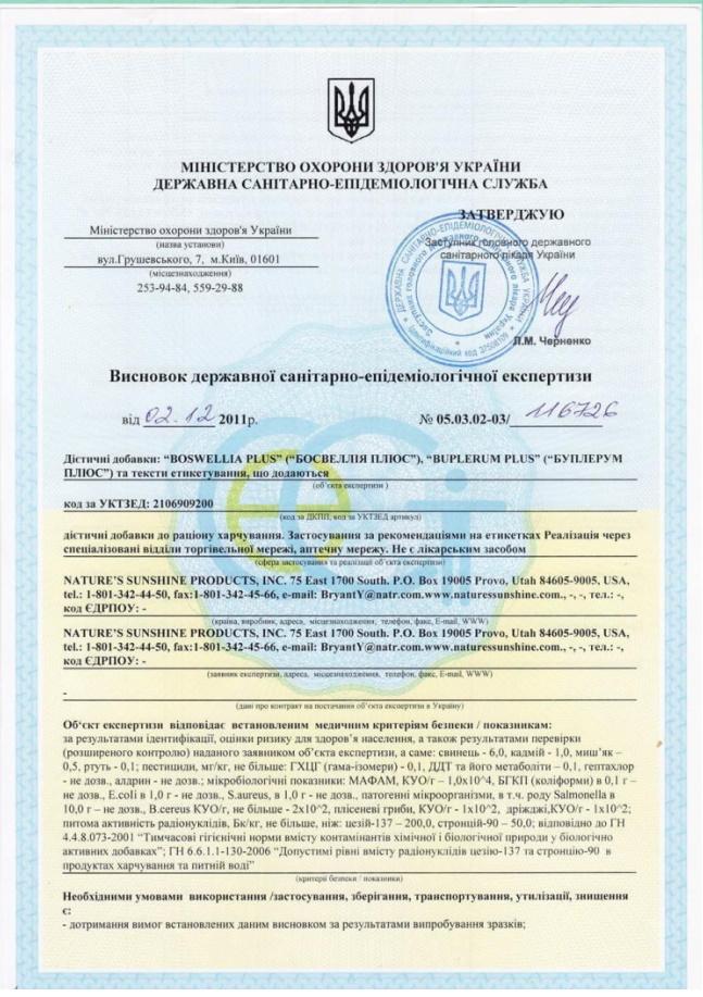 1111 - Контроль качества и сертификация бад Nature's Sunshine Products