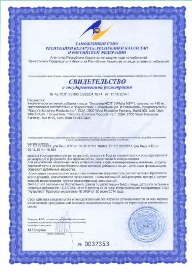 2222 1 - Контроль качества и сертификация бад Nature's Sunshine Products