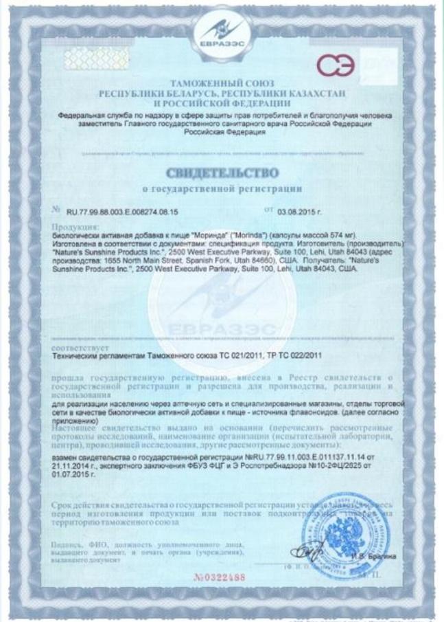 333 - Контроль качества и сертификация бад Nature's Sunshine Products