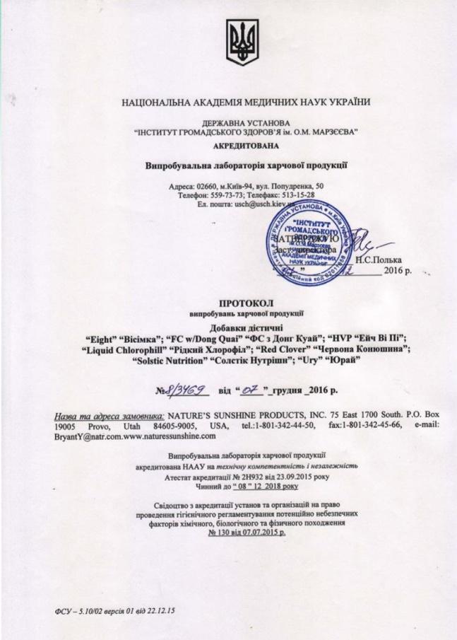 4444 - Контроль качества и сертификация бад Nature's Sunshine Products