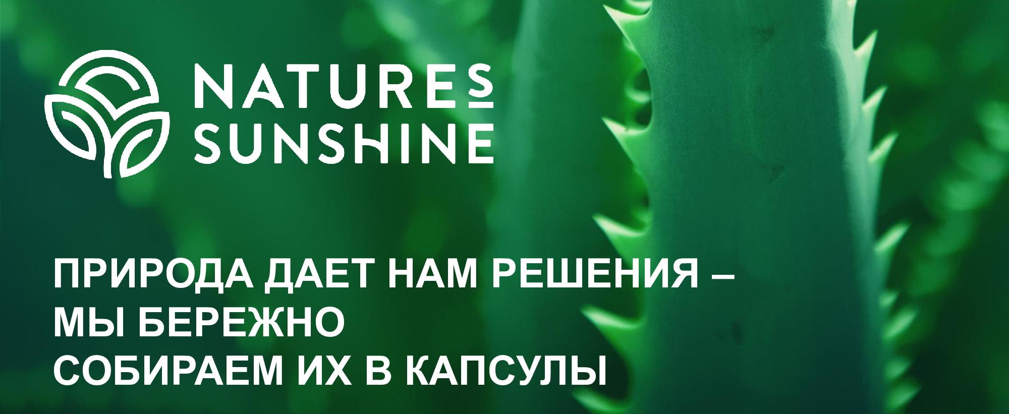 5410c9c09fa70e843e3130149e904a81 27 - Контроль качества и сертификация бад Nature's Sunshine Products