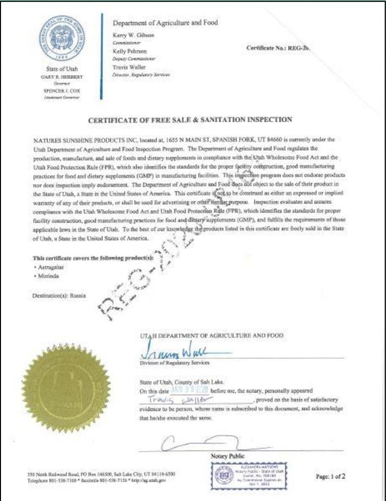 serf1 - Контроль качества и сертификация бад Nature's Sunshine Products