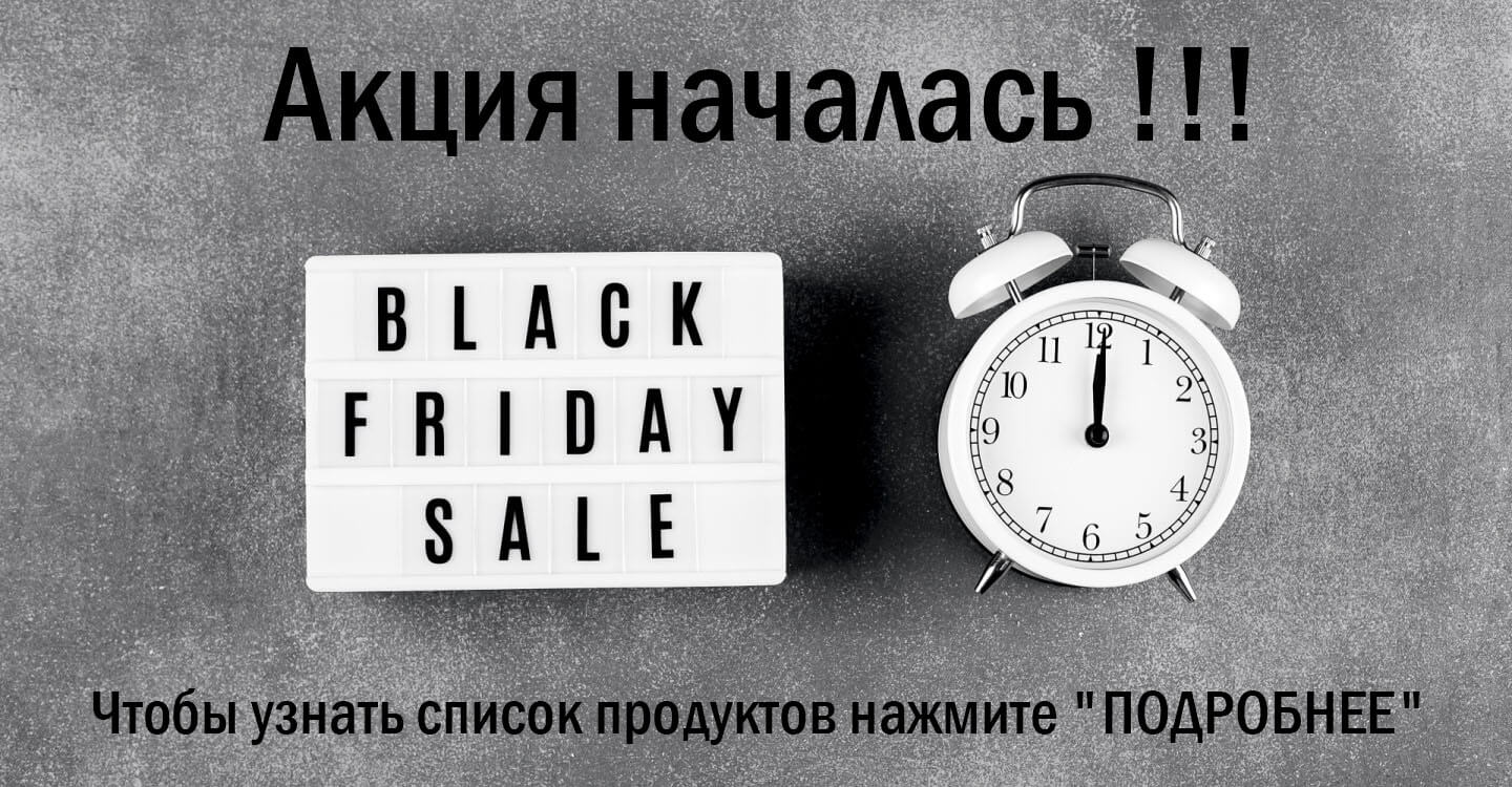 black friday - Акция началась!